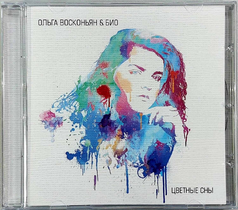 CD: Ольга Восконьян & БИО — «Цветные Сны» (2021) SIGNED