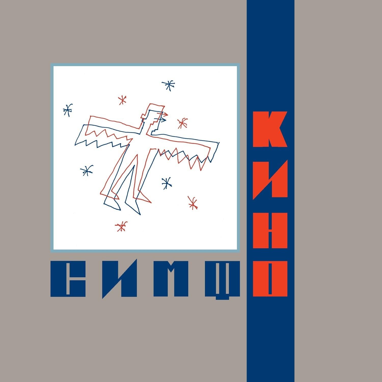 [PREORDER] CD: Симфоническое КИНО — «СимфоКино» (2022)