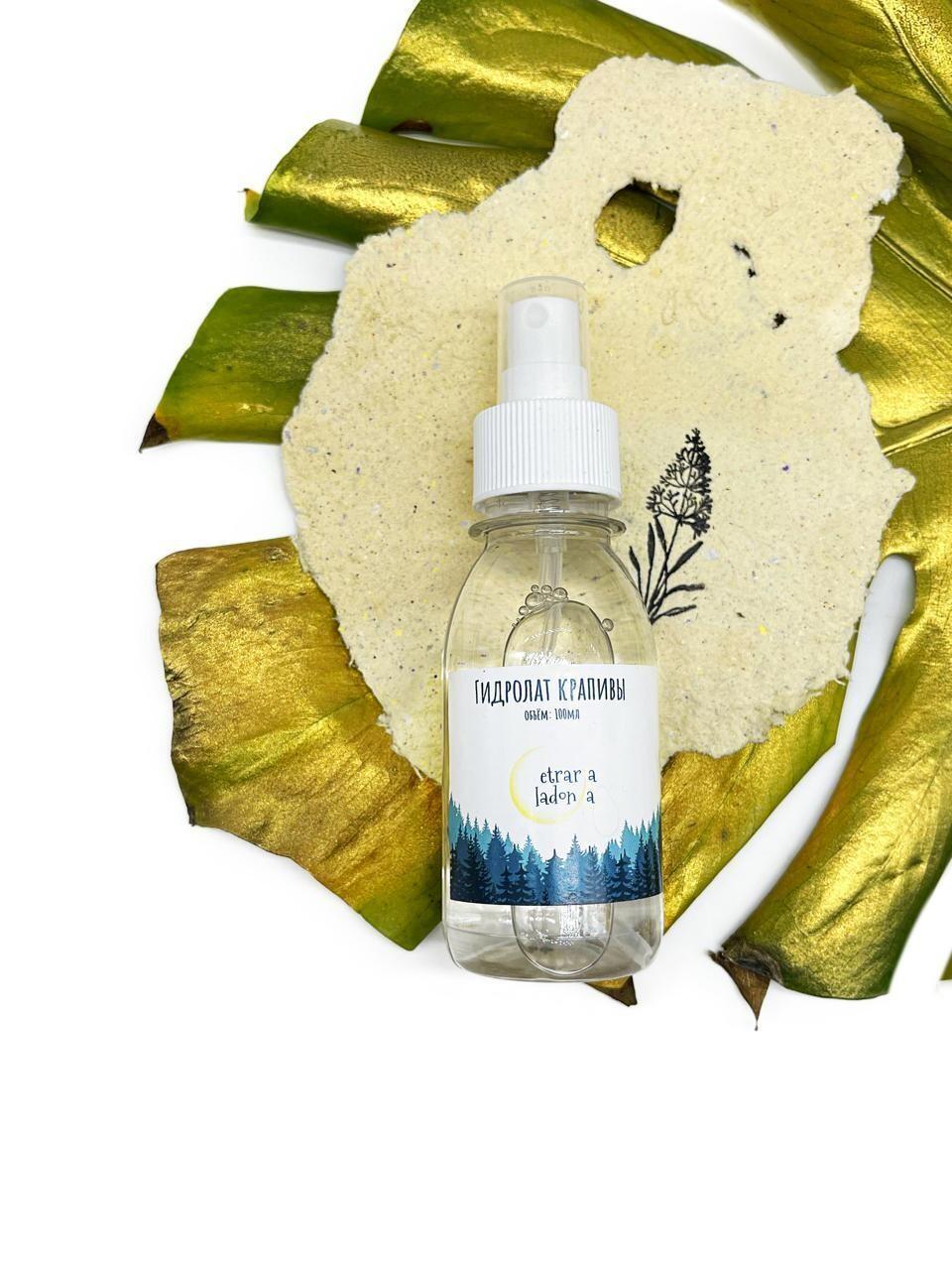 Гидролат крапивы — натуральный тоник для лица и волос (100 мл)