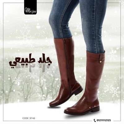 3746 Knee High Boot - Brown -جلد طبيعي