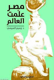 مصر علمت العالم  د. وسيم السيسى