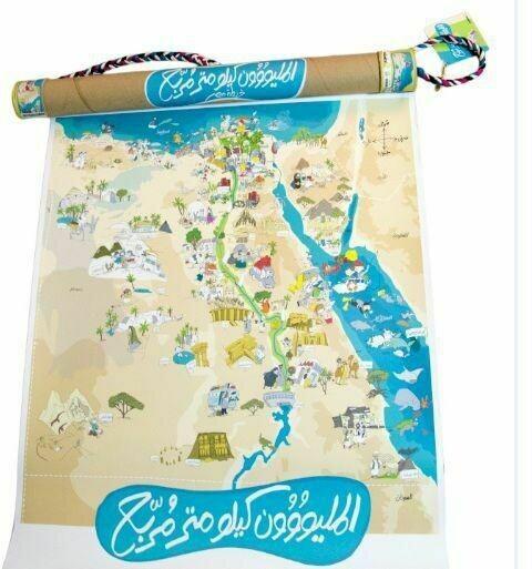 خريطة المليون كيلو متر مربع  (Arabic)