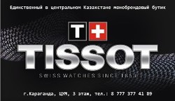 Швейцарские оригинальные часы в Казахстане