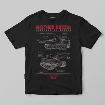 Футболка Mother Russia ОХОТНИК НА ТИГРОВ.СХЕМА