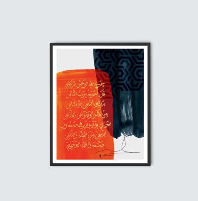 Sorat Al Nas - سورة الناس