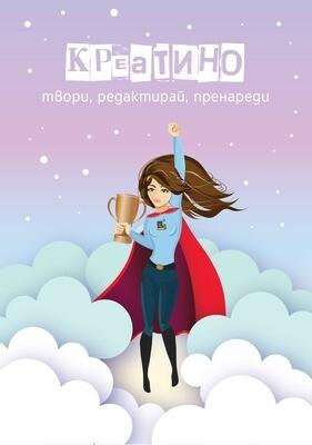 Креатино Вечна Тетрадка - Розова, A5, 40 страници + маркер