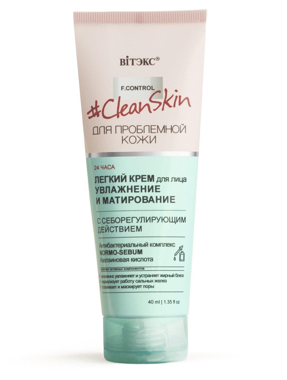 Витэкс   Clean Skin КРЕМ легкий для лица Увлажнение и матирование с себорегулирующим действием, 40 мл