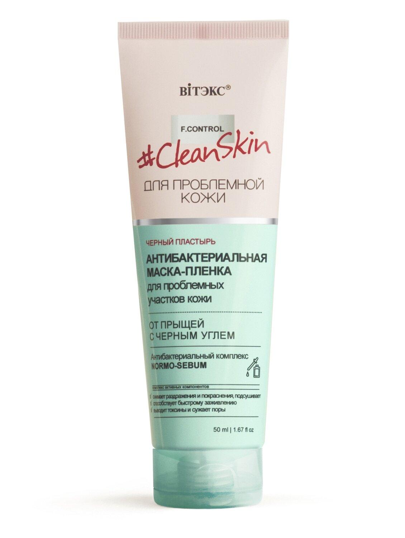 Витэкс | Clean Skin Маска-пленка антибактериальная для проблемных участков кожи от прыщей с черным углем, 50 мл