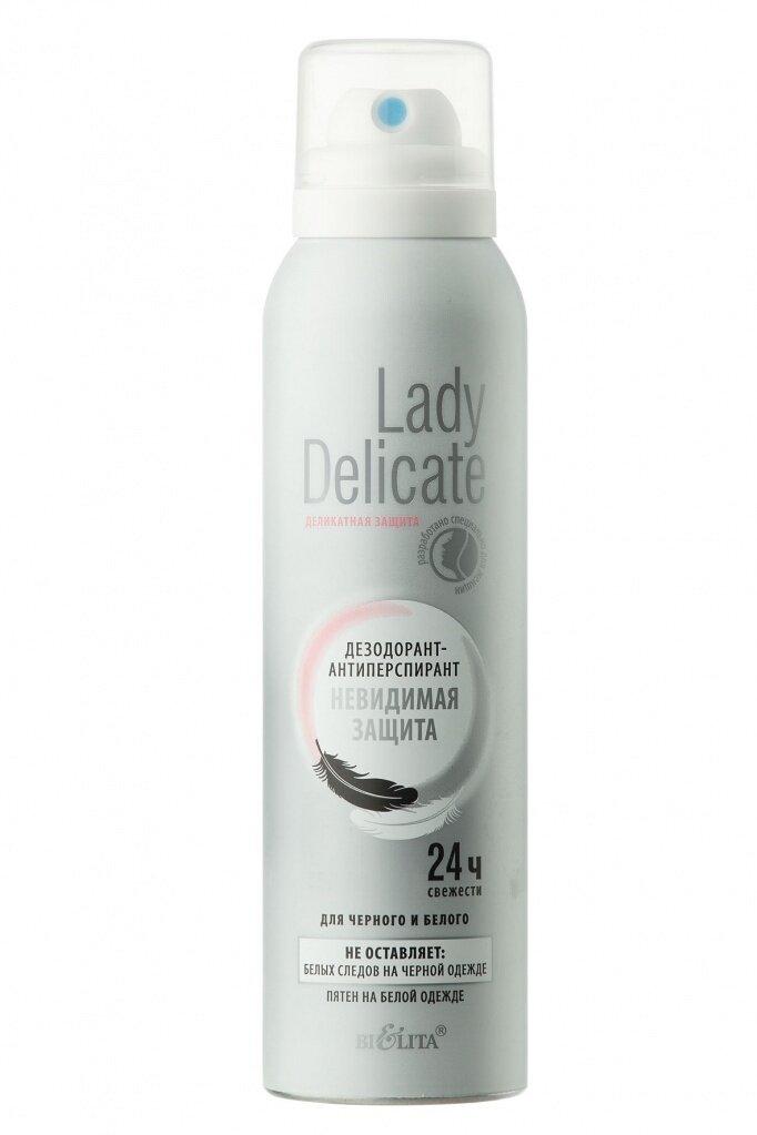 Белита | LADY DELICATE | Дезодорант-антиперспирант Невидимая защита, 150 мл