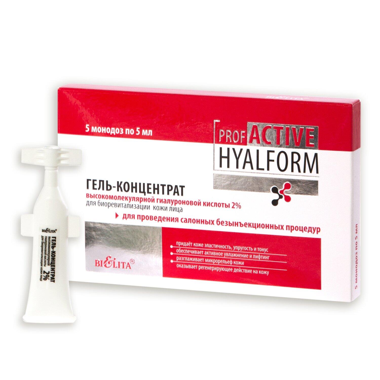 Белита | Prof ACTIVE HYALFORM аппаратная | ГЕЛЬ-концентрат высокомолекулярных гиалуроновой кислоты 2% для биоревитализации кожи лица, 5млх5шт.