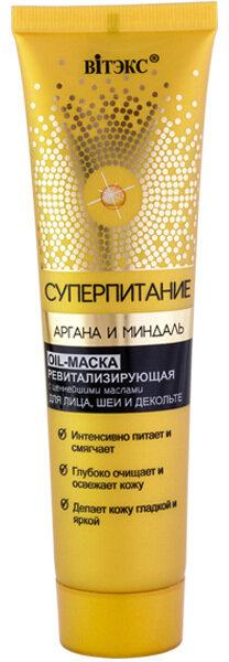 Витэкс   СУПЕРПИТАНИЕ Аргана и Миндаль    OIL-МАСКА ревитализующая для лица, шеи и декольте, 100 мл