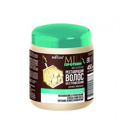 Белита | Milk протеин |  Белита | Milk-Бальзам Реставрация волос без утяжеления для всех типов волос, 450 мл