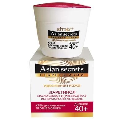 Витэкс | Тайны Азии | КРЕМ для лица и шеи против морщин дневной 40+, 45 мл