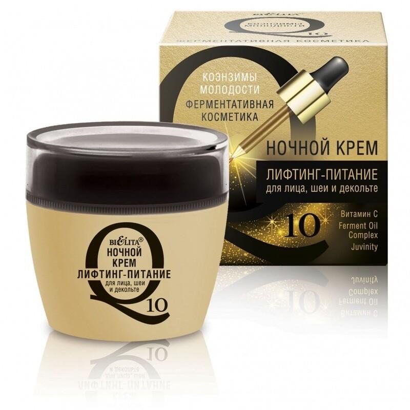 Белита | Коэнзимы Молодости Q10. Ферментативная косметика |  КРЕМ ночной лифтинг-питание для лица, шеи и декольте, 50 мл