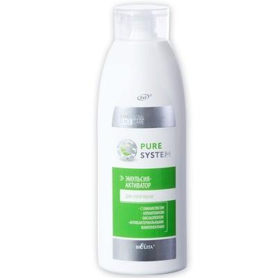 Белита | Pure system | ЭМУЛЬСИЯ-АКТИВАТОР для сухой маски, 500 мл