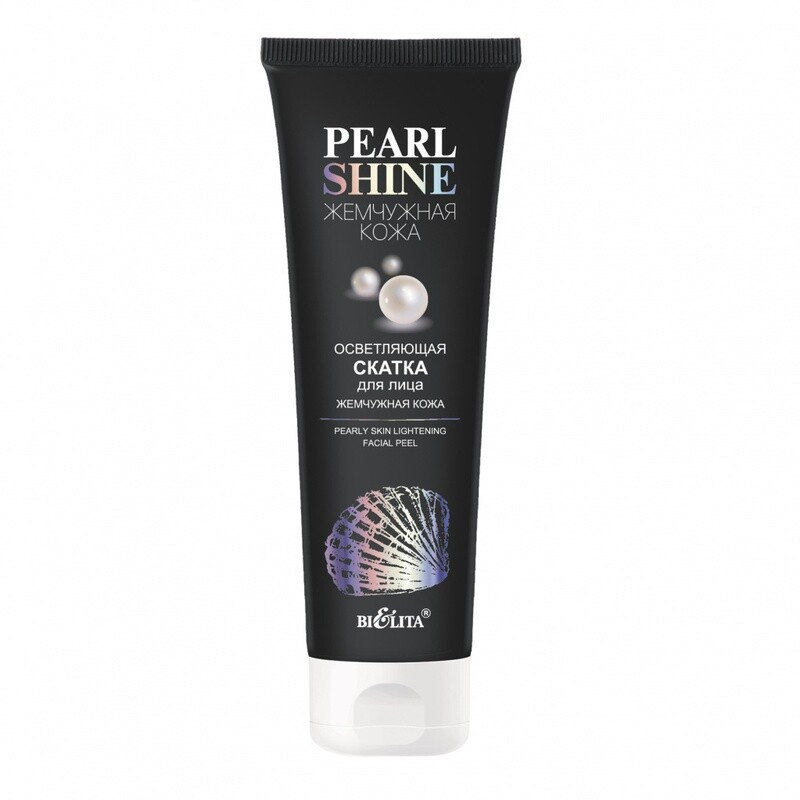 Белита | Pearl shine |  Осветвляющая скатка освещающая для лица Жемчужная кожа, 75 мл