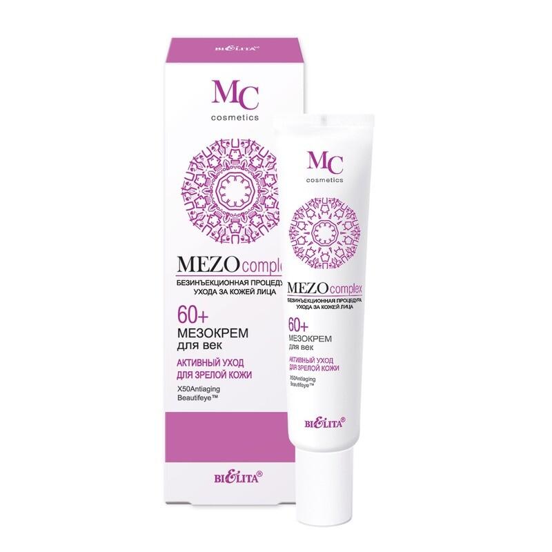 Белита | Mezocomplex 60+ | МЕЗОкрем для век 60+ Активный уход для зрелой кожи, 20 мл