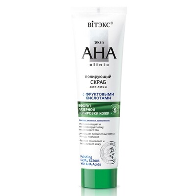 Витэкс | Skin AHA Clinic |  СКРАБ Полирующий для лица с фруктовыми кислотами, 100 мл