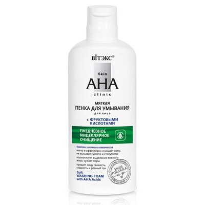 Витэкс | Skin AHA Clinic |  ПЕНКА Мягкая для умывания с фруктовыми кислотами, 150 мл