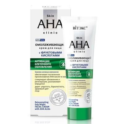 Витэкс | Skin AHA Clinic |  КРЕМ Омолаживающий для лица с фруктовыми кислотами, день / ночь, 50 мл