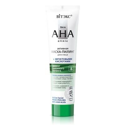 Витэкс | Skin AHA Clinic |  МАСКА-ПИЛИНГ Активная для лица с фруктовыми кислотами, 100 мл