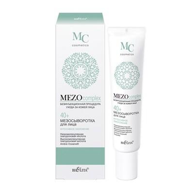 Белита | Mezocomplex | МезоСЫВОРОТКА для лица Интенсивное омоложение 40+, 20 мл