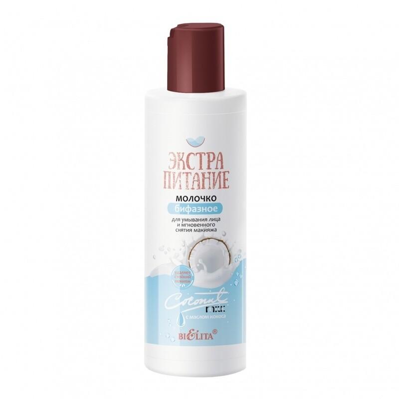 Белита | ЭКСТРАПИТАНИЕ |  Mолочко бифазное для умывания лица и мгновенного снятия макияжа «Coconut Белита | Milk», 150 мл