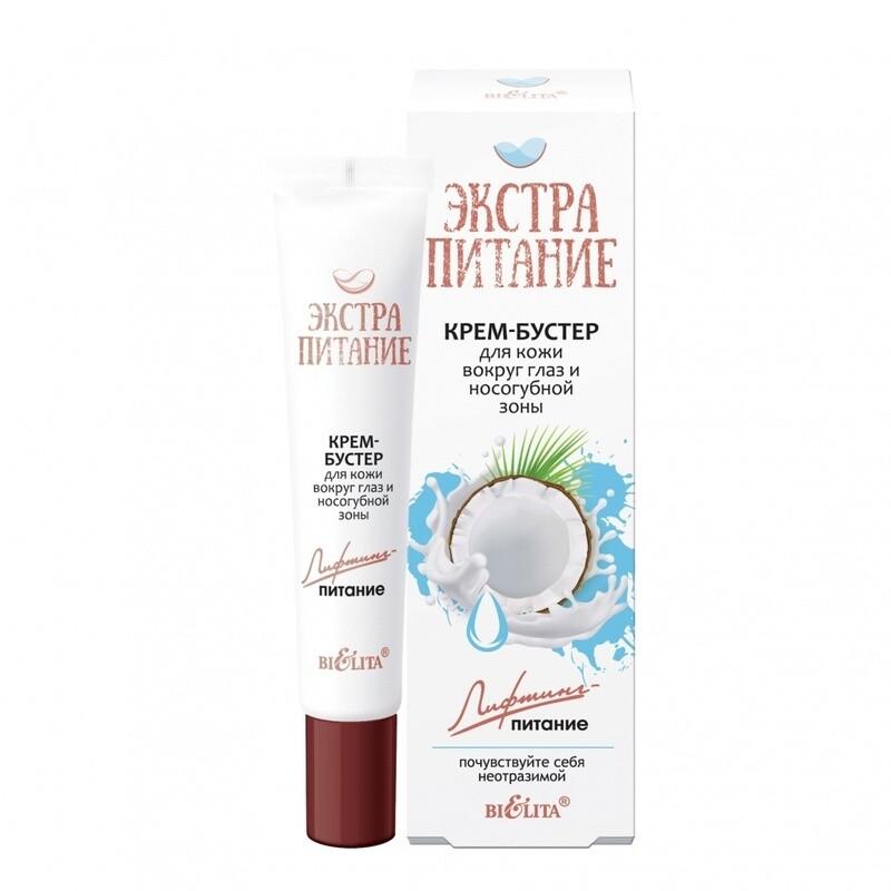 Белита | ЭКСТРАПИТАНИЕ |  Крем-бустер для кожи вокруг глаз и носогубной зоны «Лифтинг-питание», 20 мл