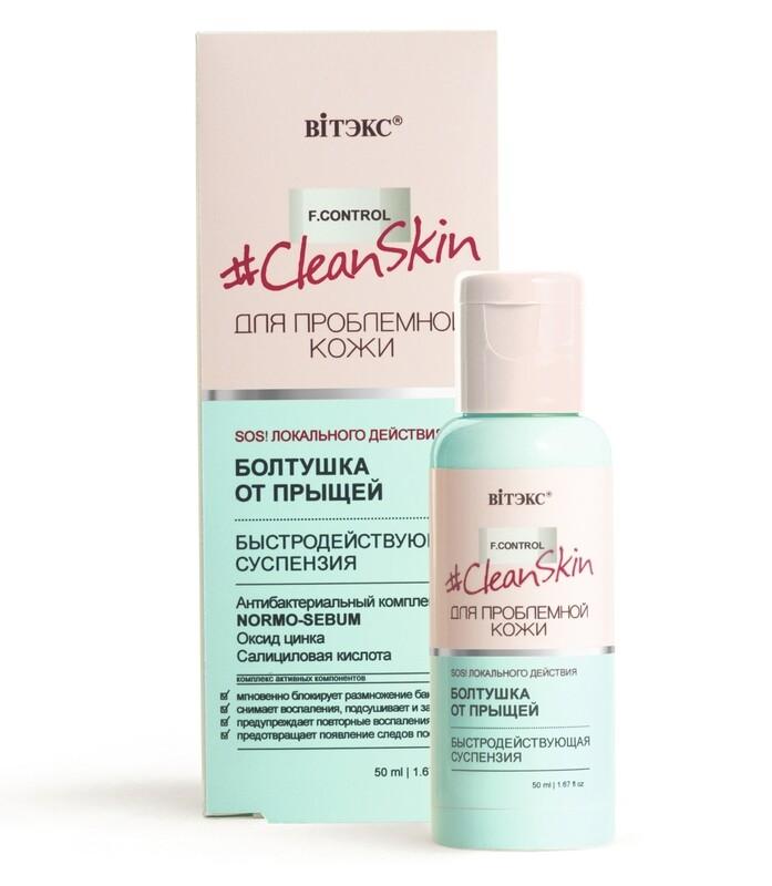 Витэкс | Clean Skin СУСПЕНЗИЯ быстродействующая «болтушка от прыщей», 50 мл