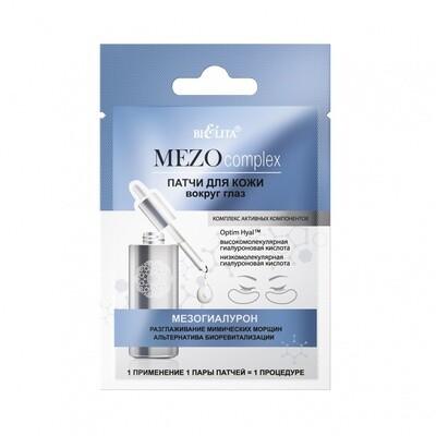 Белита | Mezocomplex | Патчи для кожи вокруг глаз Мезогиалурон. Разглаживание мимических морщин. Альтернатива биоревитализации, 2 шт.