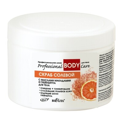 Белита | Prof BODY CARE | СКРАБ СОЛЕВОЙ с маслом макадамии и грейпфрута для тела, 600 г