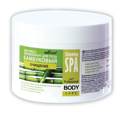 Белита | Slimming SPA | ЭКСПРЕСС-эксфолиант для тела БАМБУКОВЫЙ очищение (Белита | Slimming SPA), 250 г