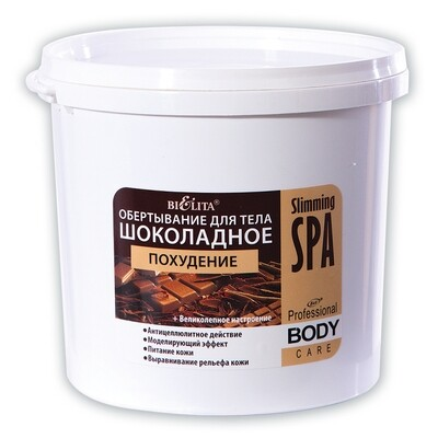 Белита | Slimming SPA | ОБЕРТЫВАНИЕ для тела шоколадное для похудения (Белита | Slimming SPA), 1000 г