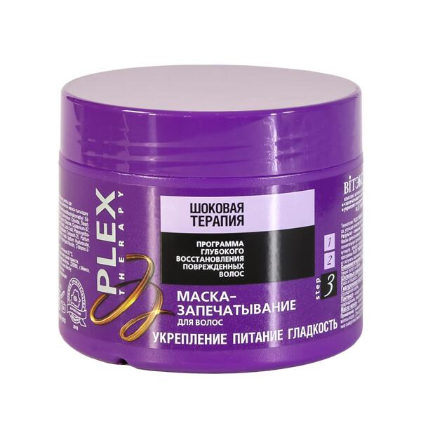 Витэкс   PLEX TНERAPY   Шоковая терапия   МАСКА-ЗАПЕЧАТЫВАНИЕ для волос, 300 мл