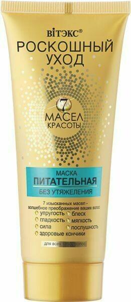 Витэкс | Роскошный уход 7 масел красоты |  МАСКА питательная без отягощения для всех типов волос, 200 мл