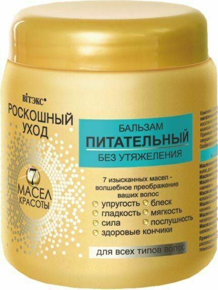 Витэкс | Роскошный уход 7 масел красоты |  БАЛЬЗАМ питательный без отягощения для всех типов волос, 450 мл