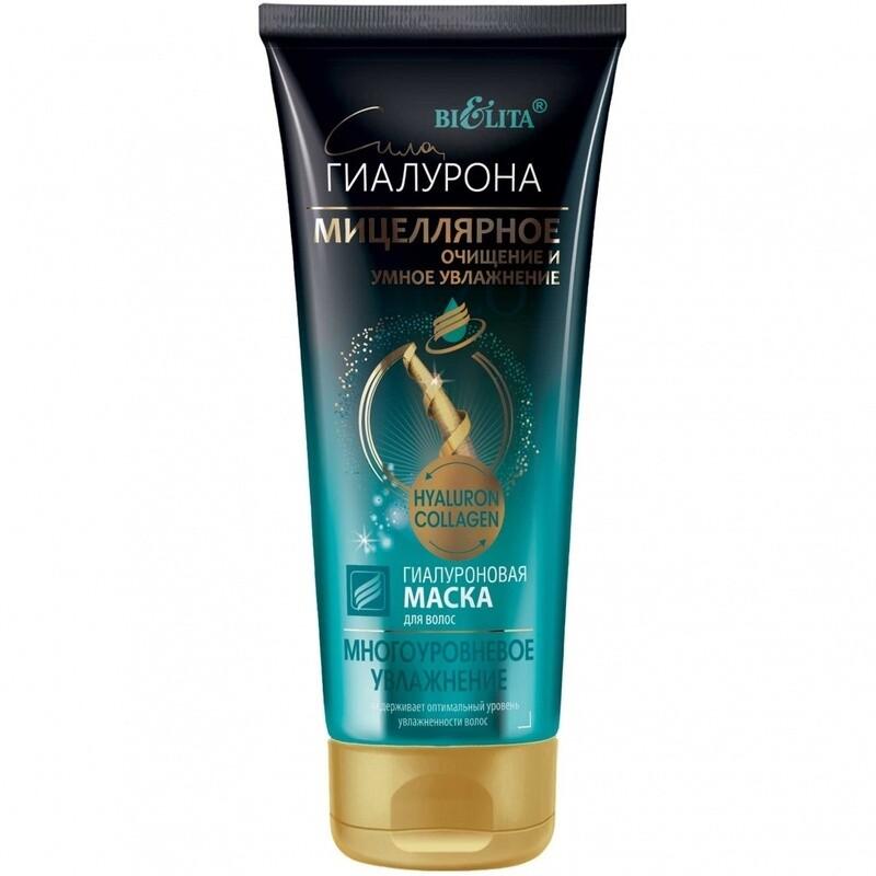 Белита   Сила гиалурона. Мицеллярное очищение и Разумное увлажнение   Гиалуроновая маска для волос МНОГОУРОВНЕВОЕ УВЛАЖНЕНИЕ, 200 мл