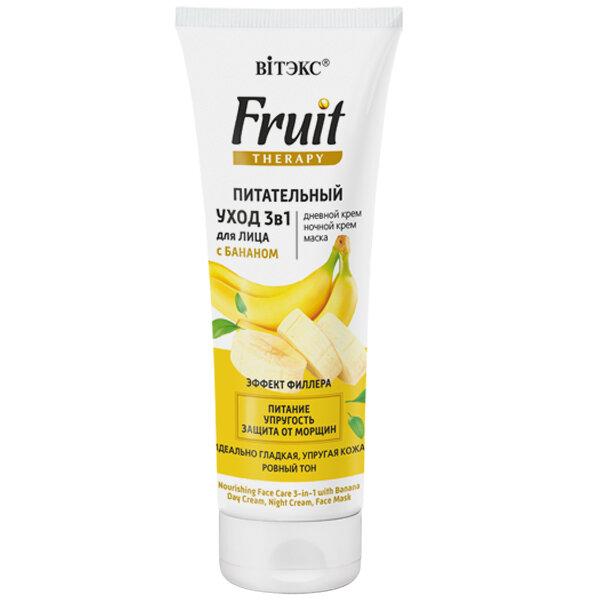 FRUIT Therapy для лица | Витэкс |  Уход Питательный 3в1 для лица из банана (дневной крем, ночной крем, маска), 75мл