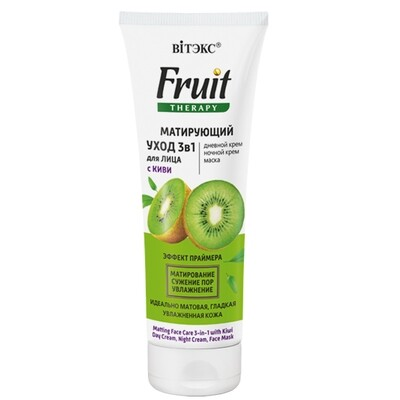 FRUIT Therapy для лица | Витэкс |  Уход Матирующий 3в1 для лица с КИВИ (дневной крем, ночной крем, маска), 75 мл