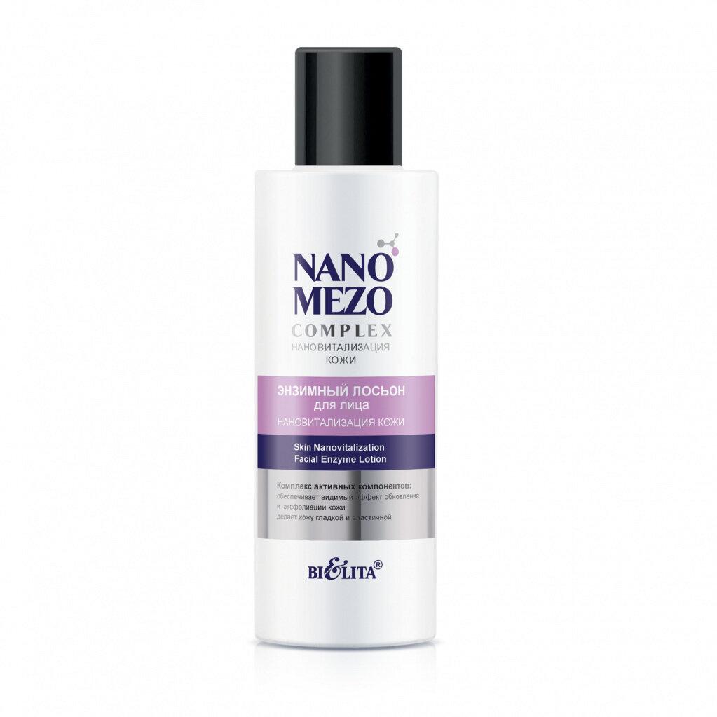 Белита | NANOMEZOcomplex |  Лосьон энзимный для лица Нановитализация кожи, 150 мл