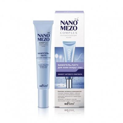Белита | NANOMEZOcomplex |  NanoГЕЛЬ- патч для кожи вокруг глаз Эффект ниточного лифтинга, 20 мл