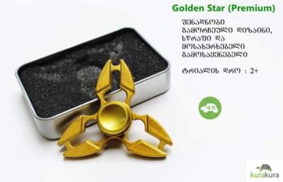 სპინერი - ოქროსფერი