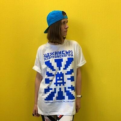 джинсы тарковского - футболка «мамапанк» (унисекс, белая)