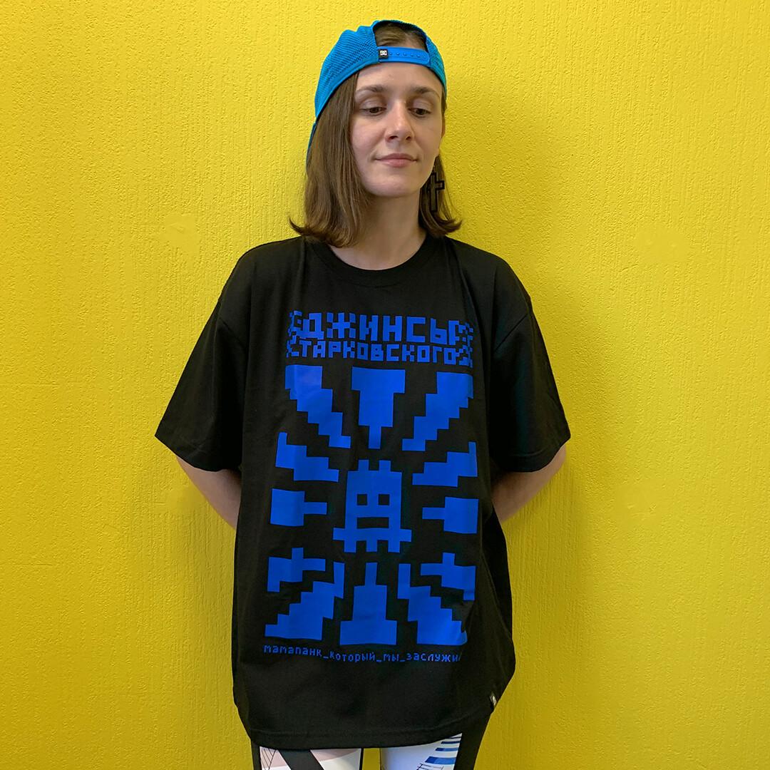 джинсы тарковского - футболка «мамапанк» (унисекс, чёрная)