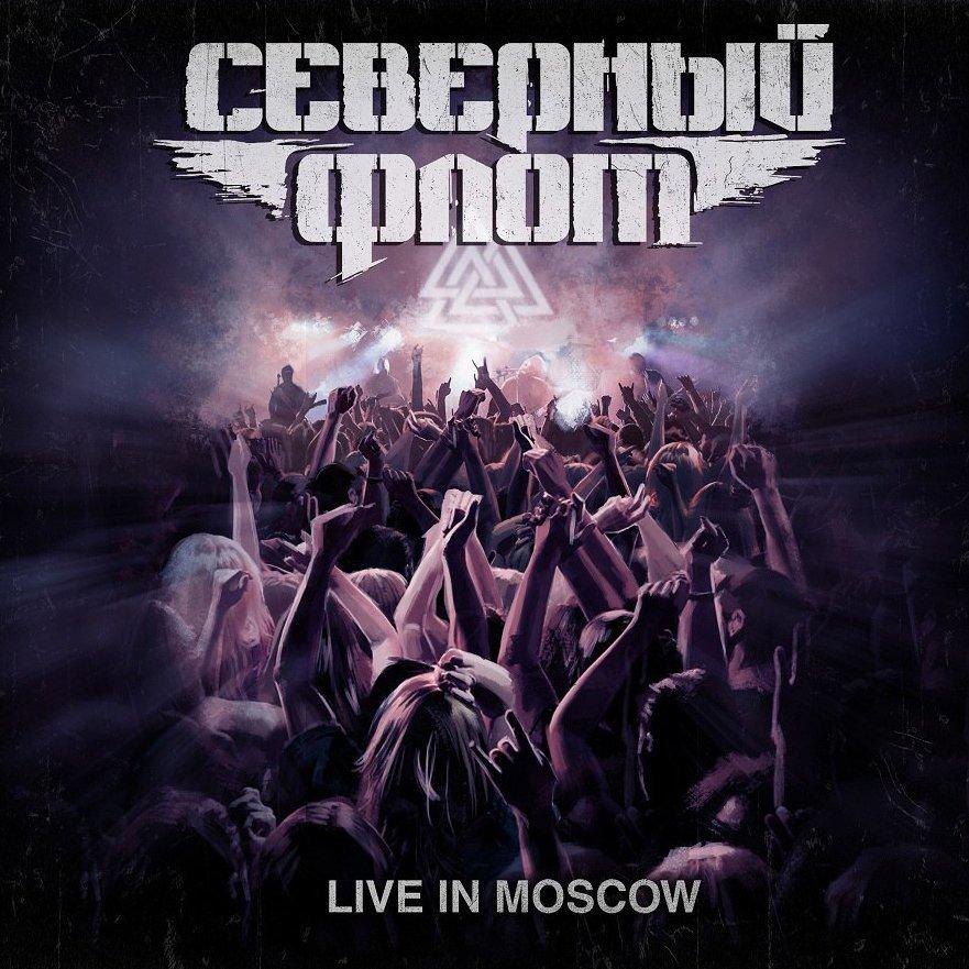 Северный Флот - Live in Moscow - MP3 (320)