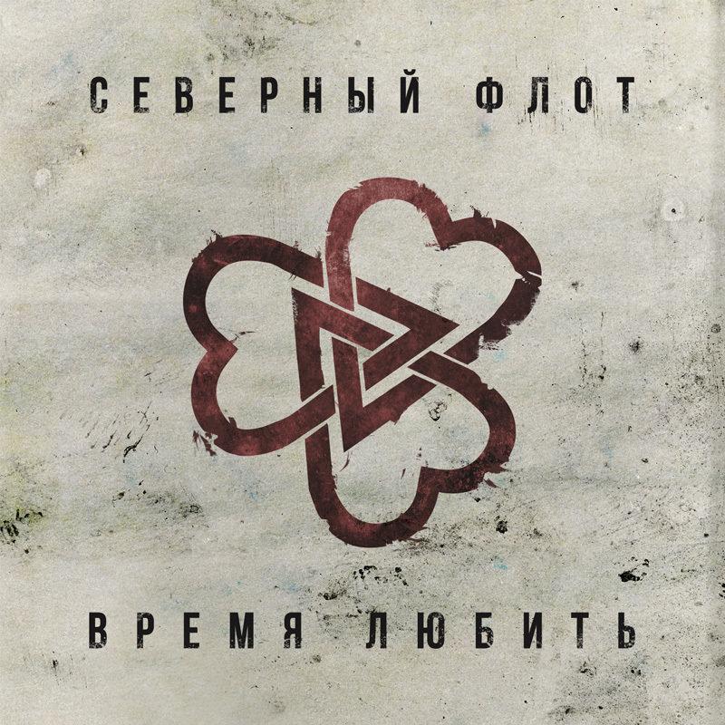Северный Флот - Время Любить (макси-сингл)  - FLAC (lossless)