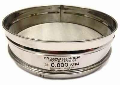 сито 200/50 нерж 0,800 нерж сетка