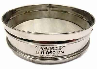 Комплект сит  для мокрого просеивания песка  (200 мм 0,05; 0,315 мм; поддон; крышка) 2 сита