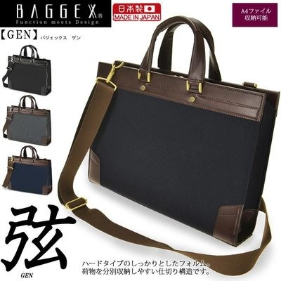 日本🇯🇵 宇野福鞄 Unofuku Baggex 公事包 [GEN] 日本製造 Made in Japan Toyooka BRIEFCASE 23-0584