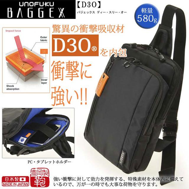 日本🇯🇵 宇野福鞄 Unofuku Baggex D3O 吸震防護日本製造 Made in Japan Toyooka  13-1083